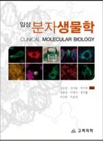 임상분자생물학(Clinical Molecular Biology)