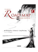 Clinical Road Map of Internal Medicine,2/e