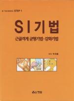 SI기법(전3권+SI기기+SI테이핑포함)