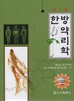 한방약리학 (제3판)