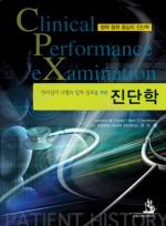 진단학 - CPX 의사실기 시험과 일차진료를 위한