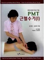 PMT 근혈수기. 1 - 통증전문치료기술 [양장본]