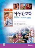 아동간호학 각론 제8판