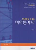 한눈에 알수있는 의학통계학(3판):Medical Statistics at a Glance,3/e