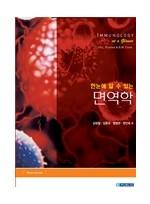 한눈에 알수있는 면역학(9판):Immunology at a Glance,9/e