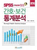 간호 보건 통계분석 (포널스출판사)