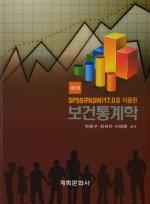 SPSS(PASW)17.0을 이용한 보건통계학(제2판) [양장본]