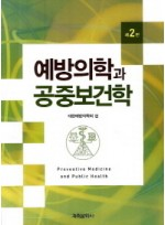 예방의학과 공중보건학 2개정판