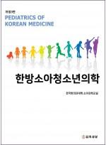 한방소아청소년의학(개정3판)