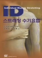 ID 스트레칭 수기요법 (Individual Muscle Stretching) [양장본]