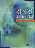 갑상선 초음파와 중재 (갑상선초음파학), 2판