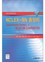 SAUNDERS NCLEX-RN 총정리 (제4판) 번역본