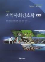 지역사회간호학 총론 제5판