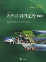 지역사회간호학 분야별 제5판