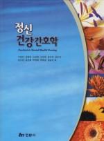 정신건강간호학 2010년 수정판 (이정숙)