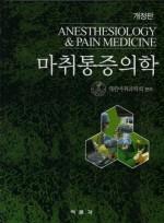 마취통증의학 (개정판)