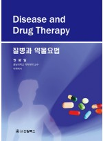 질병과 약물요법