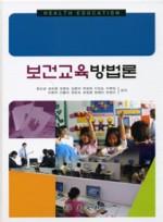 보건교육방법론 (윤숭녕)