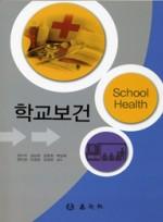 학교보건 (수문사)