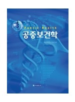 공중보건학 (조경진)