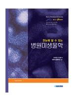 한눈에 알수있는 병원미생물학(3판): Medical Microbiology & Infection at a Glance
