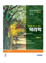 한눈에 알수있는 약리학(6판):Medical Pharmacology at a Glance