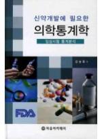 신약개발에 필요한 의학통계학 - 임상시험 통계분석