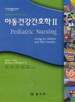 아동건강간호학 Ⅱ (김희순)