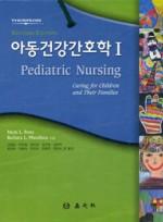 아동건강간호학 Ⅰ(김희순)
