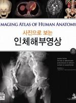 사진으로 보는 인체해부 영상 Imaging Atlas of Human Anatomy, 4/e