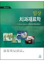 임상 치과재료학, 2nd Edition