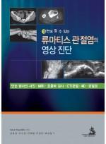 류마티스 관절염의 영상 진단 - 한눈에 알 수 있는