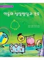 아동의 성장발달과 간호(아동건강간호학 총서II), 2/e