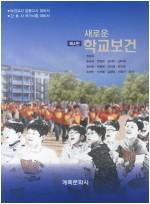 새로운 학교보건(제4판)