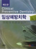 임상예방치학  5판