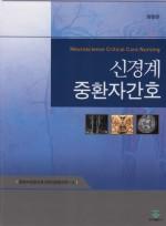 신경계 중환자간호,2판