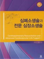 심폐소생술과 전문 심장소생술,4판