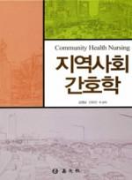 지역사회간호학(김정남)