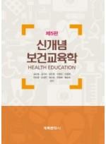 신개념보건교육학   5판