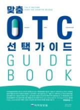 맞춤 OTC 선택가이드   개정증보판