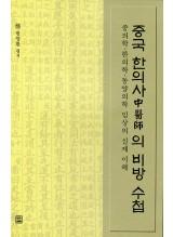 중국한의사의 비방수첩
