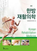 한방재활의학 5판