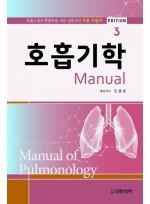 호흡기학 매뉴얼 3판
