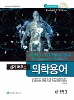 쉽게 배우는 의학용어 (수문사 2020)