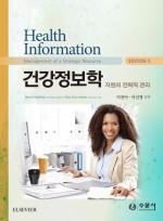 건강정보학: 자원의 전략적 관리