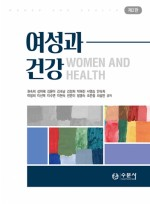 여성과건강