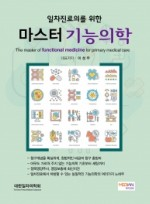 일차진료의를 위한 마스터 기능의학(The master of functional medicine for primary medical care)