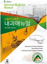 서울아산병원 내과매뉴얼 5판