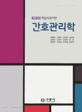학습성과기반 간호관리학(개정 7판)