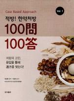 한약처방 100문 100답 세트 - 전2권
